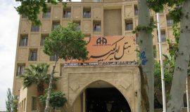 Hôtel Amir-Kabir kachan